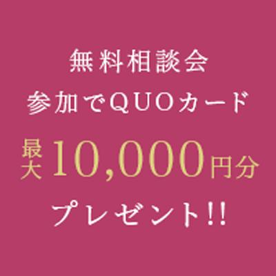 無料相談会参加でQUOカード最大10,000円分プレゼント!!