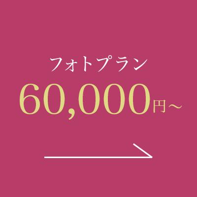 フォトプラン60,000円~