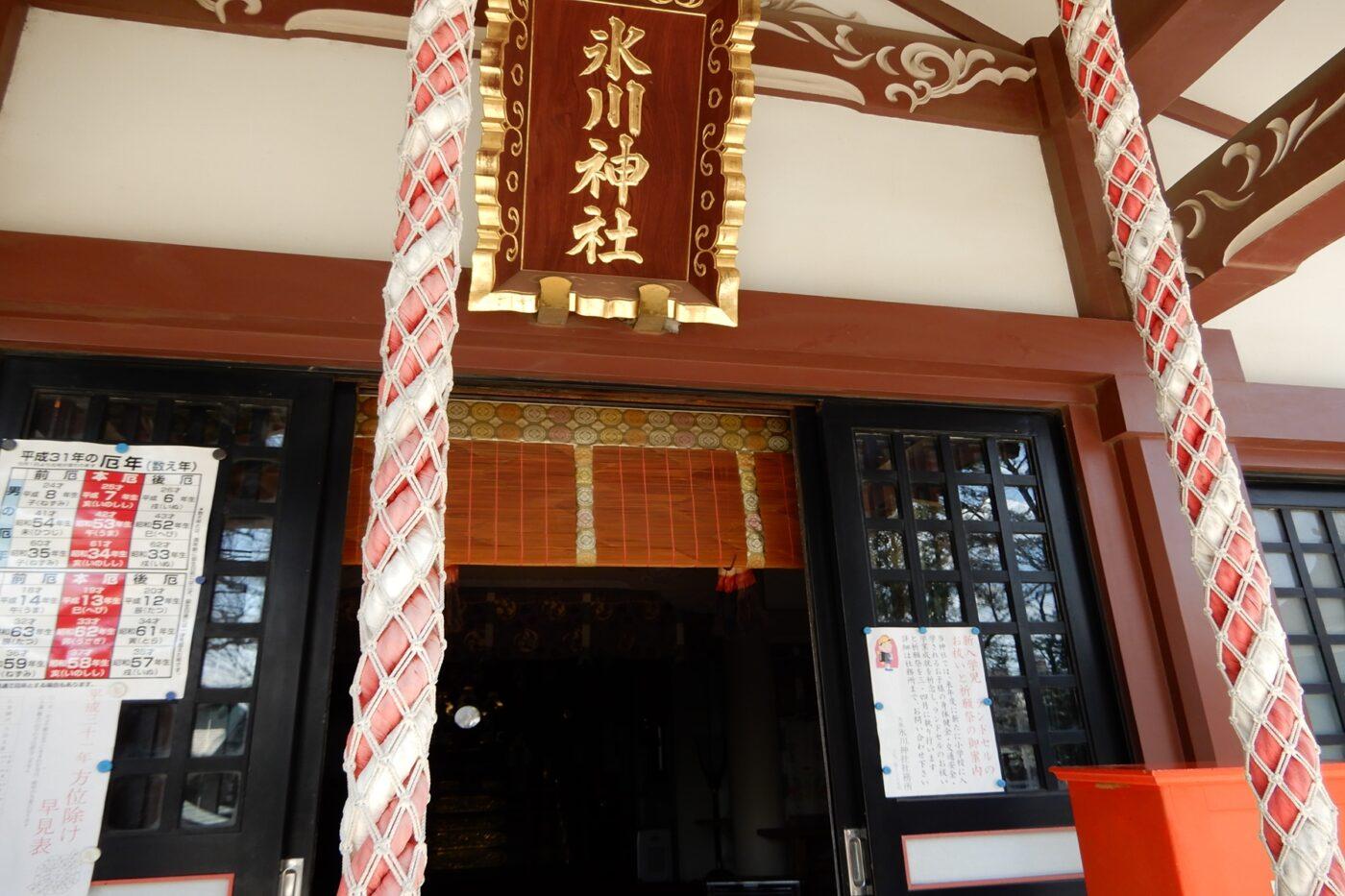 大泉氷川神社の写真
