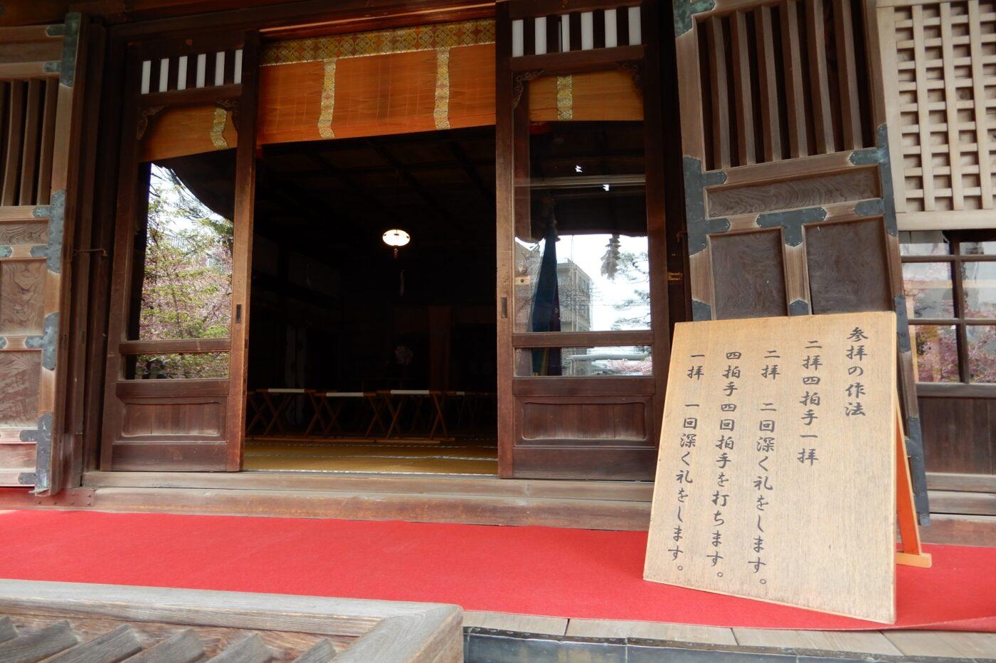 桜神宮の写真