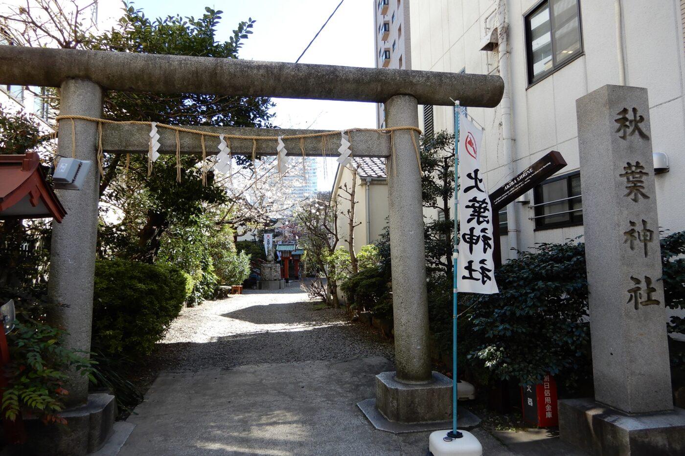 秋葉神社の写真
