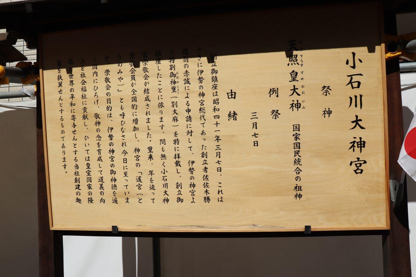 小石川大神宮の写真