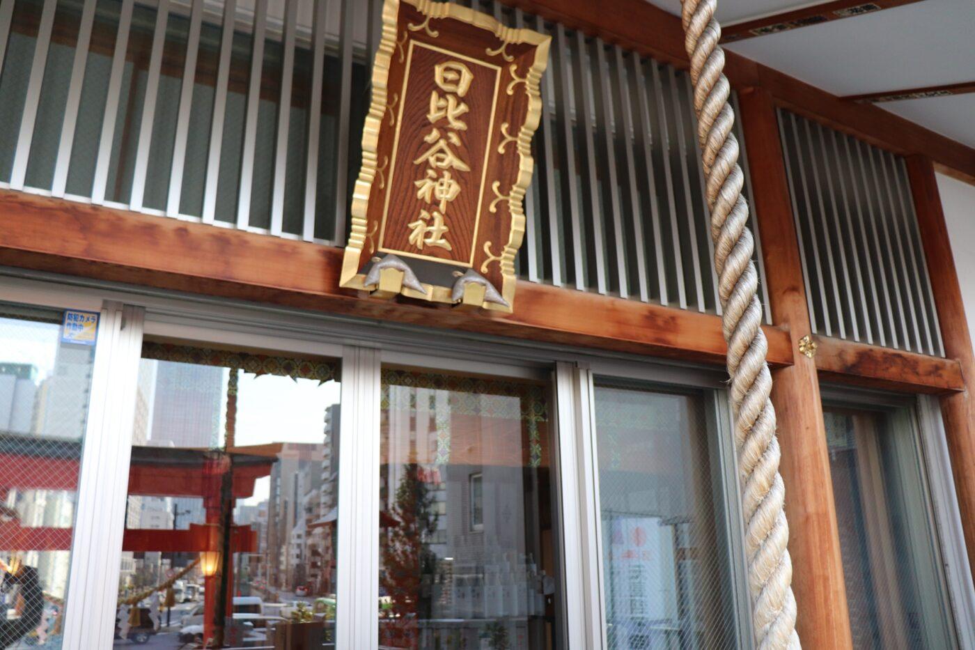 日比谷神社の写真