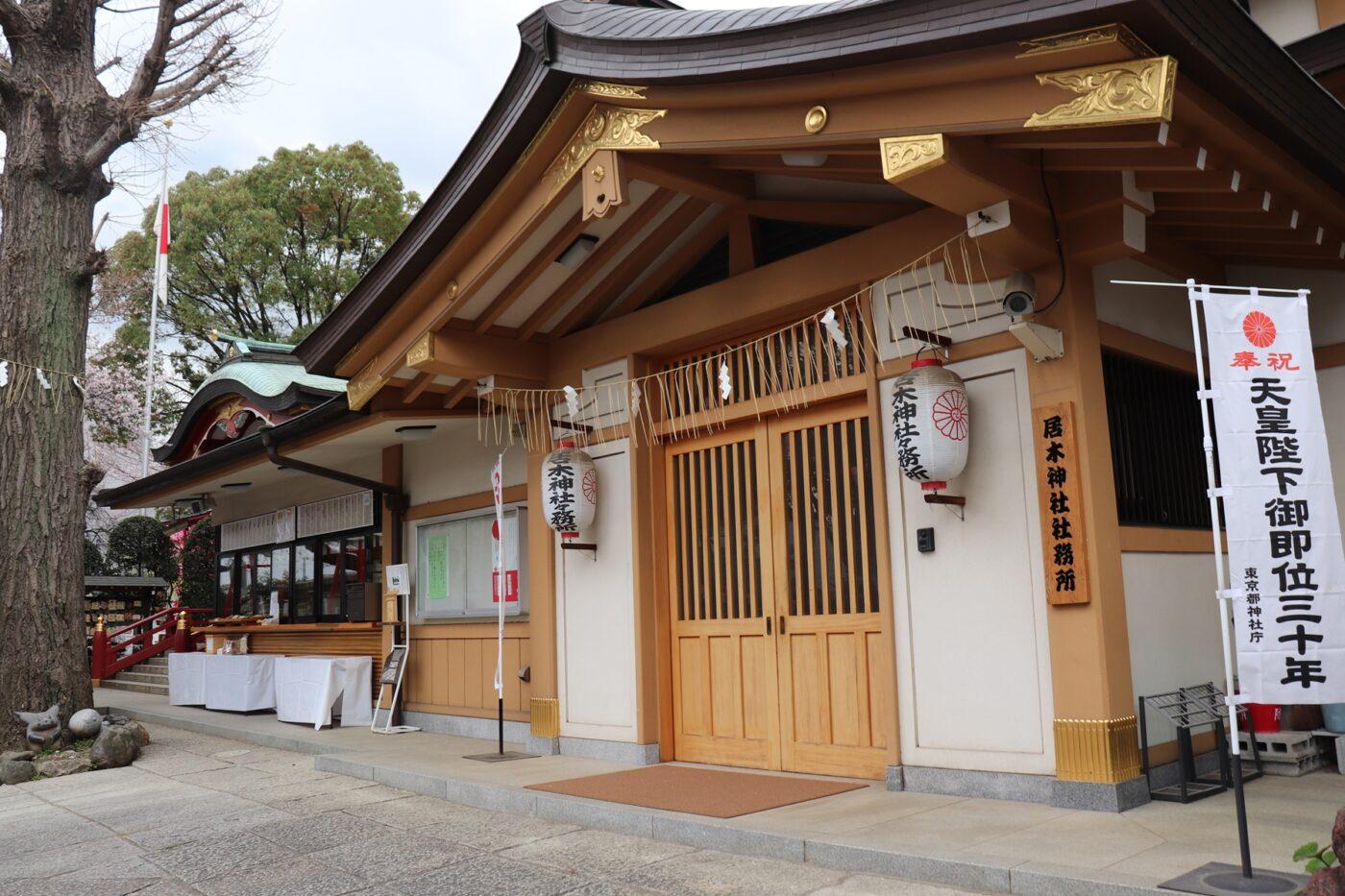 居木神社の写真