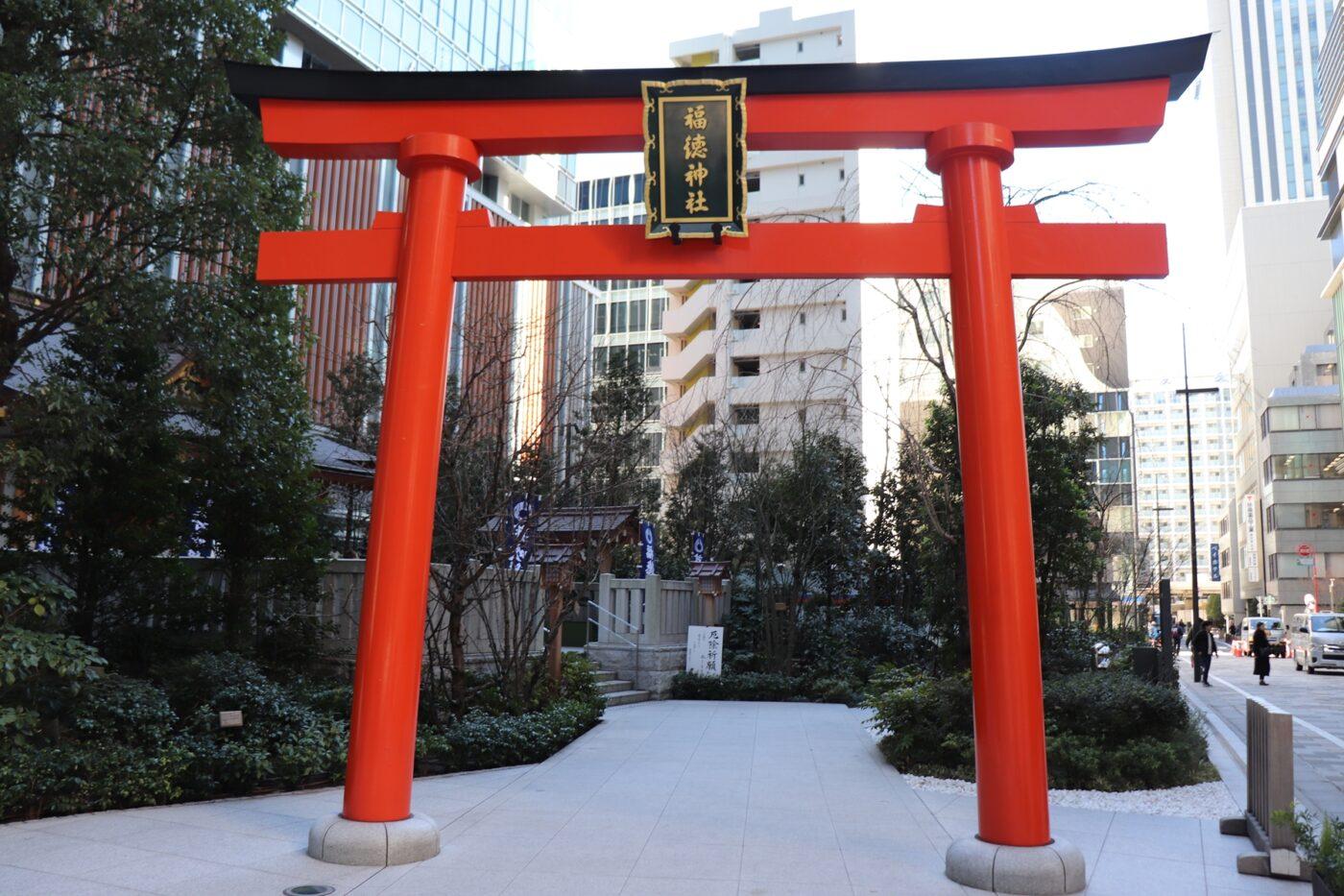 福徳神社の写真
