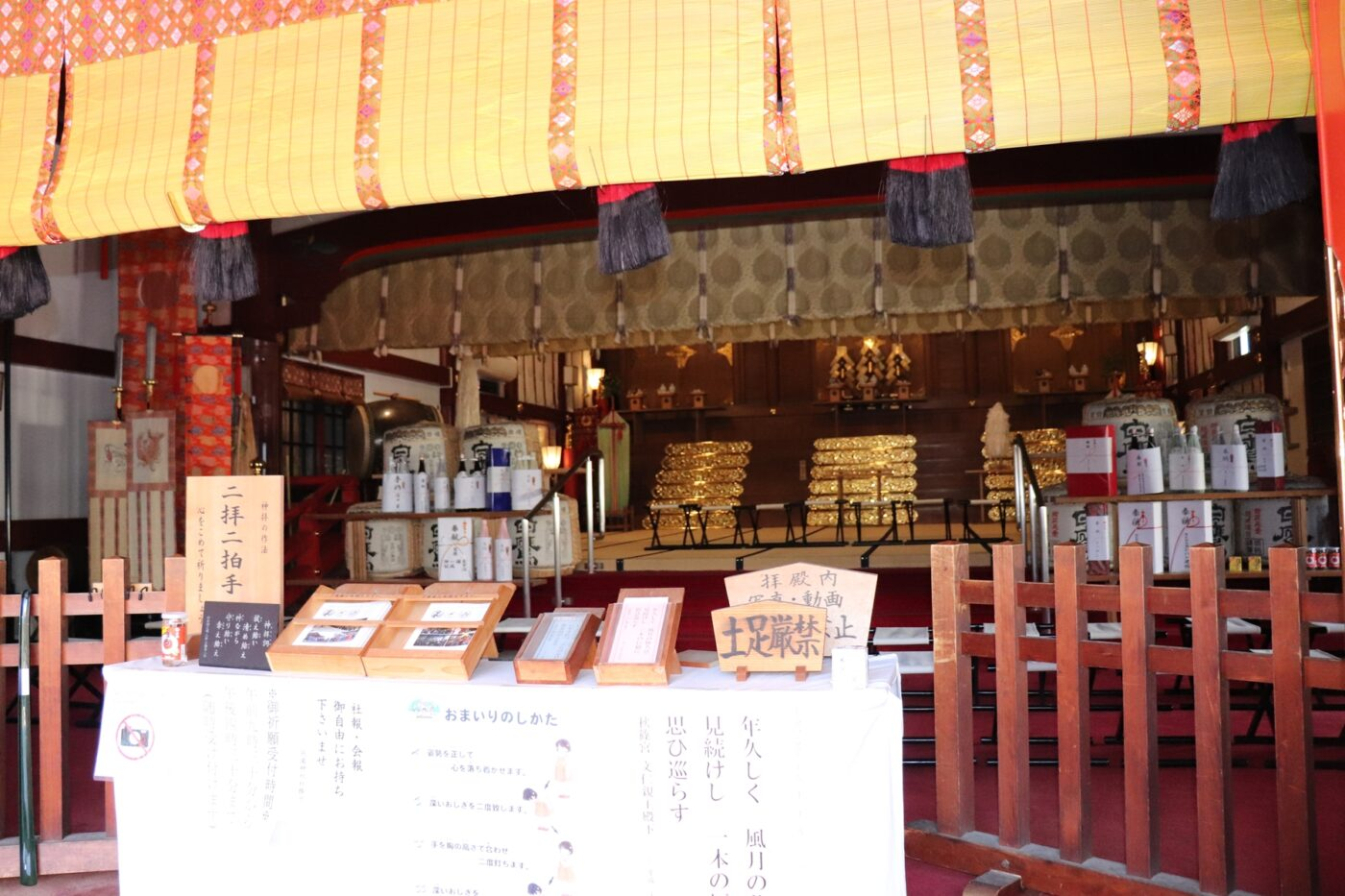 花園神社の写真