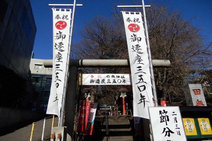 田無神社の写真