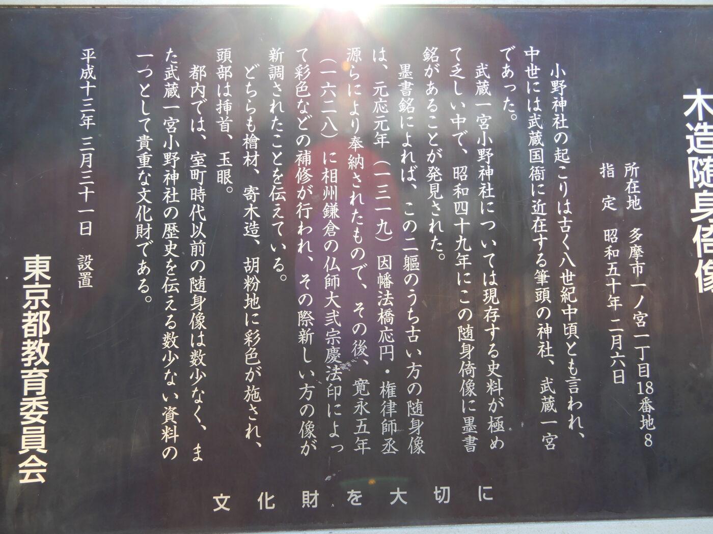 小野神社の写真