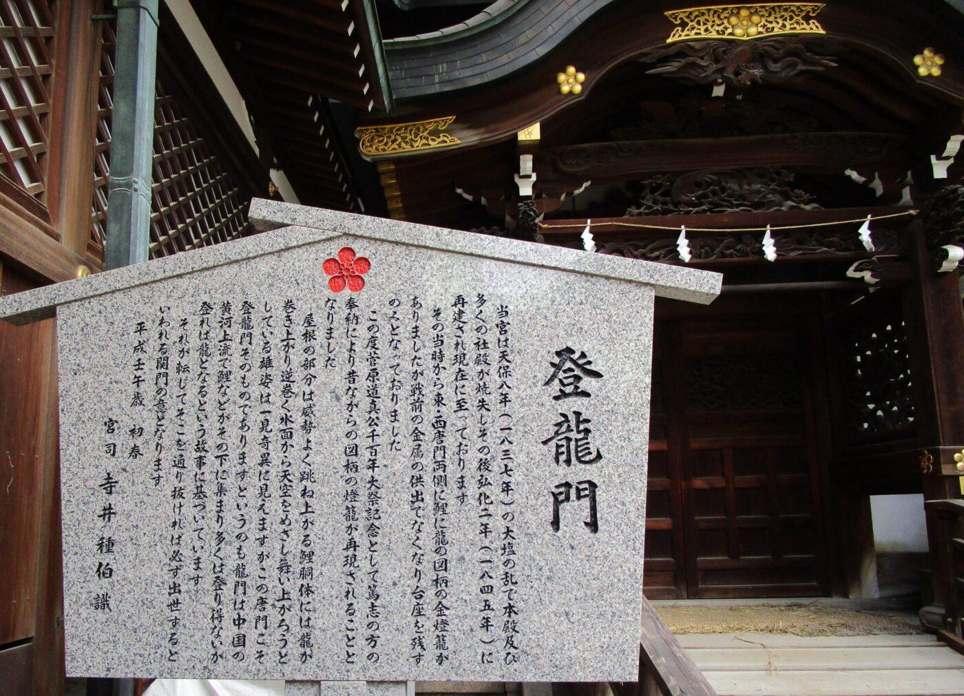 大阪天満宮の写真