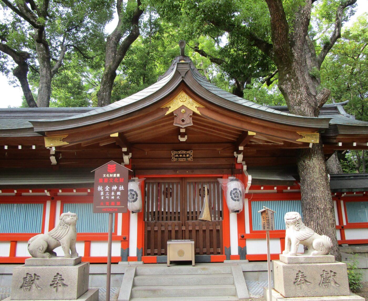 杭全神社の写真