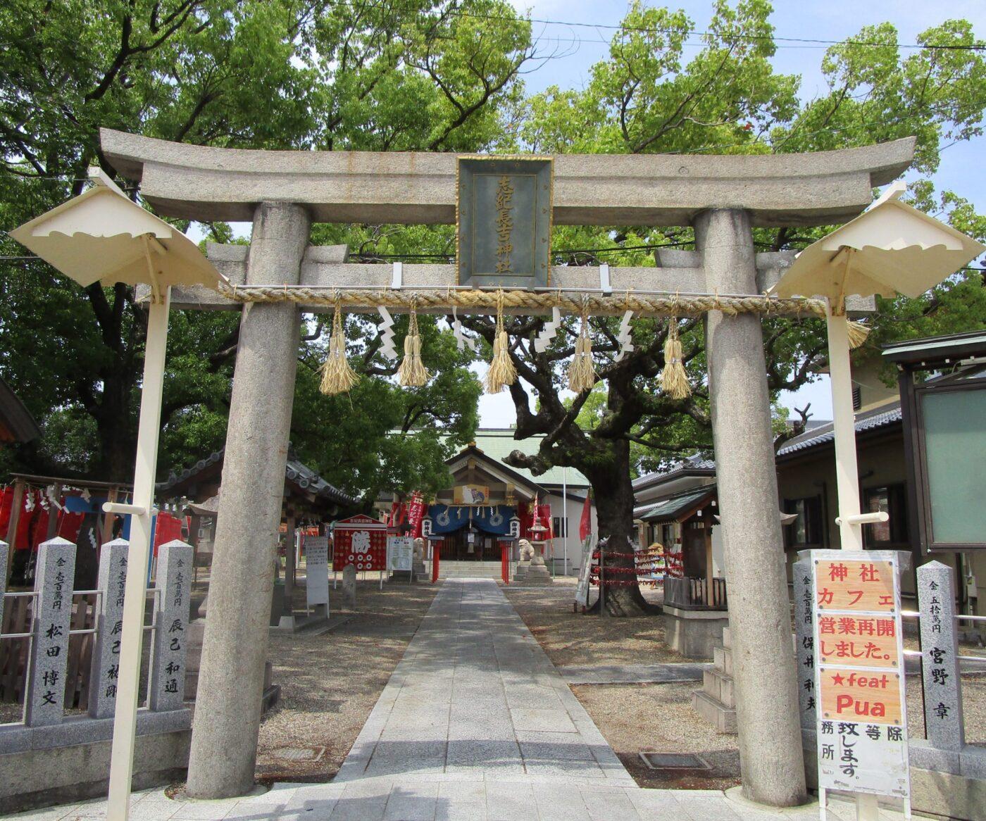 志紀長吉神社の写真