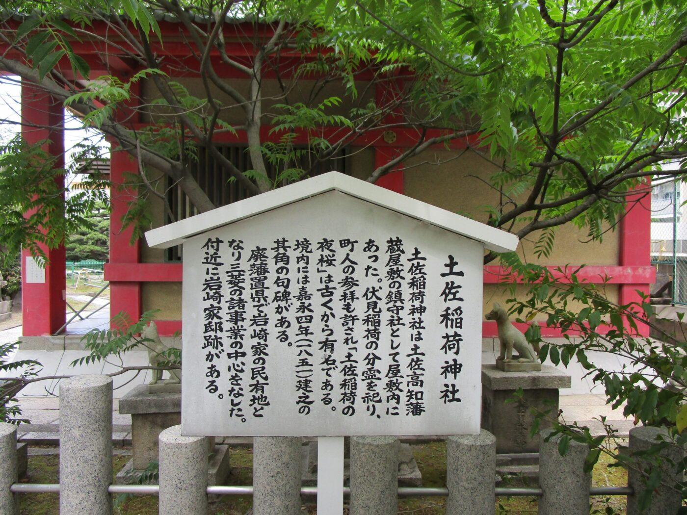 土佐稲荷神社の写真