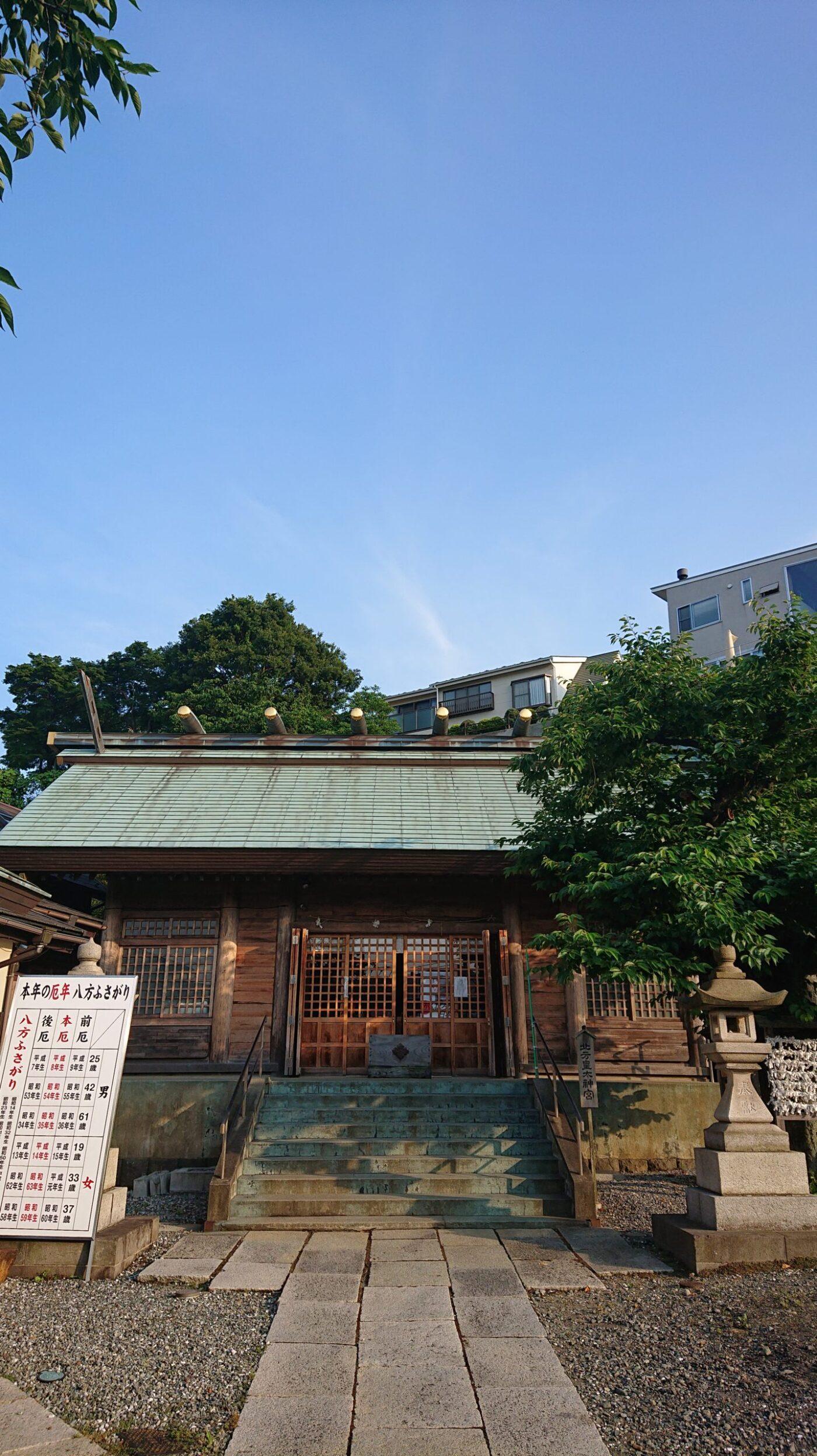 北方皇太神宮の写真