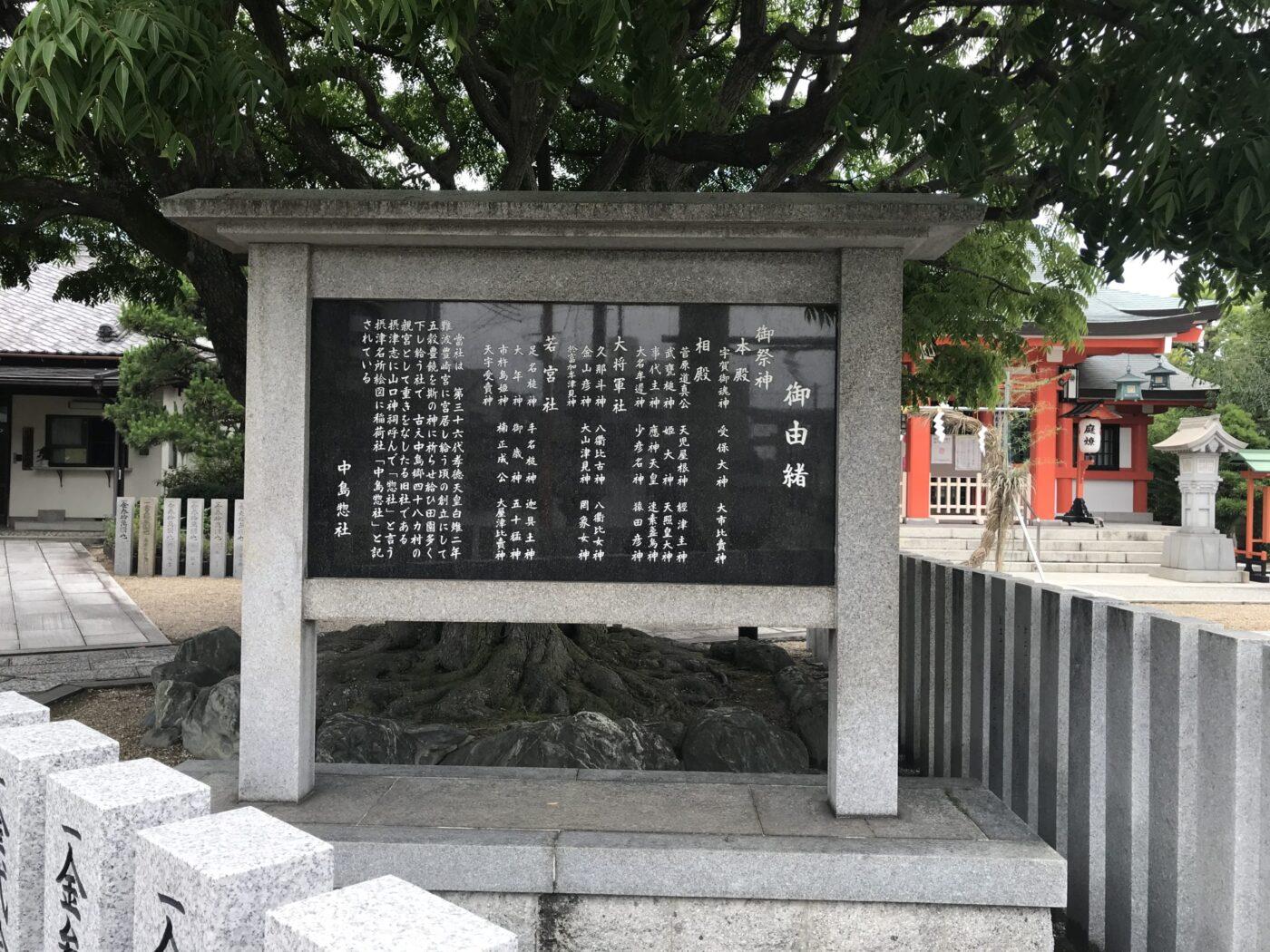 中島惣社の写真