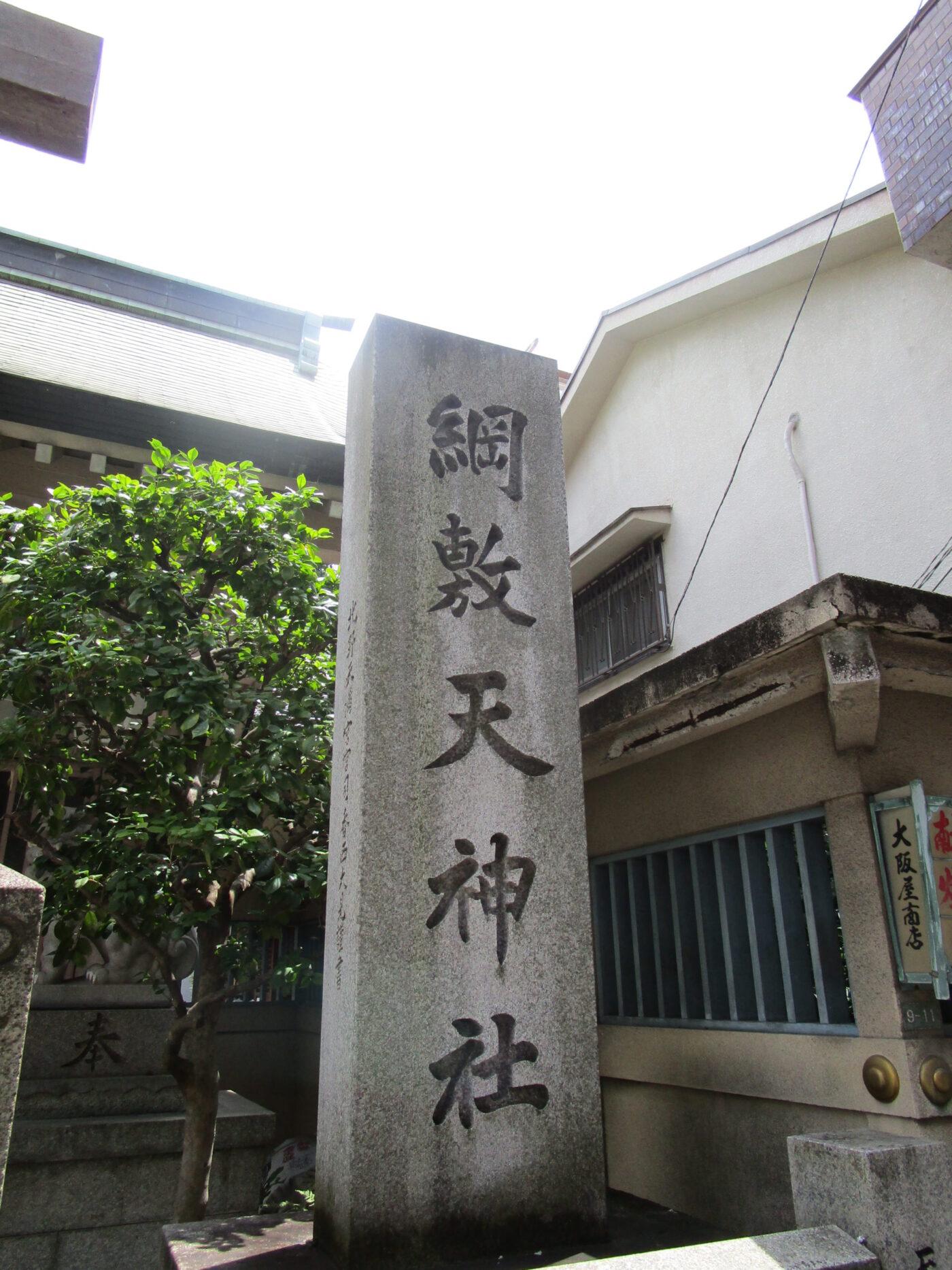 網敷天神社の写真