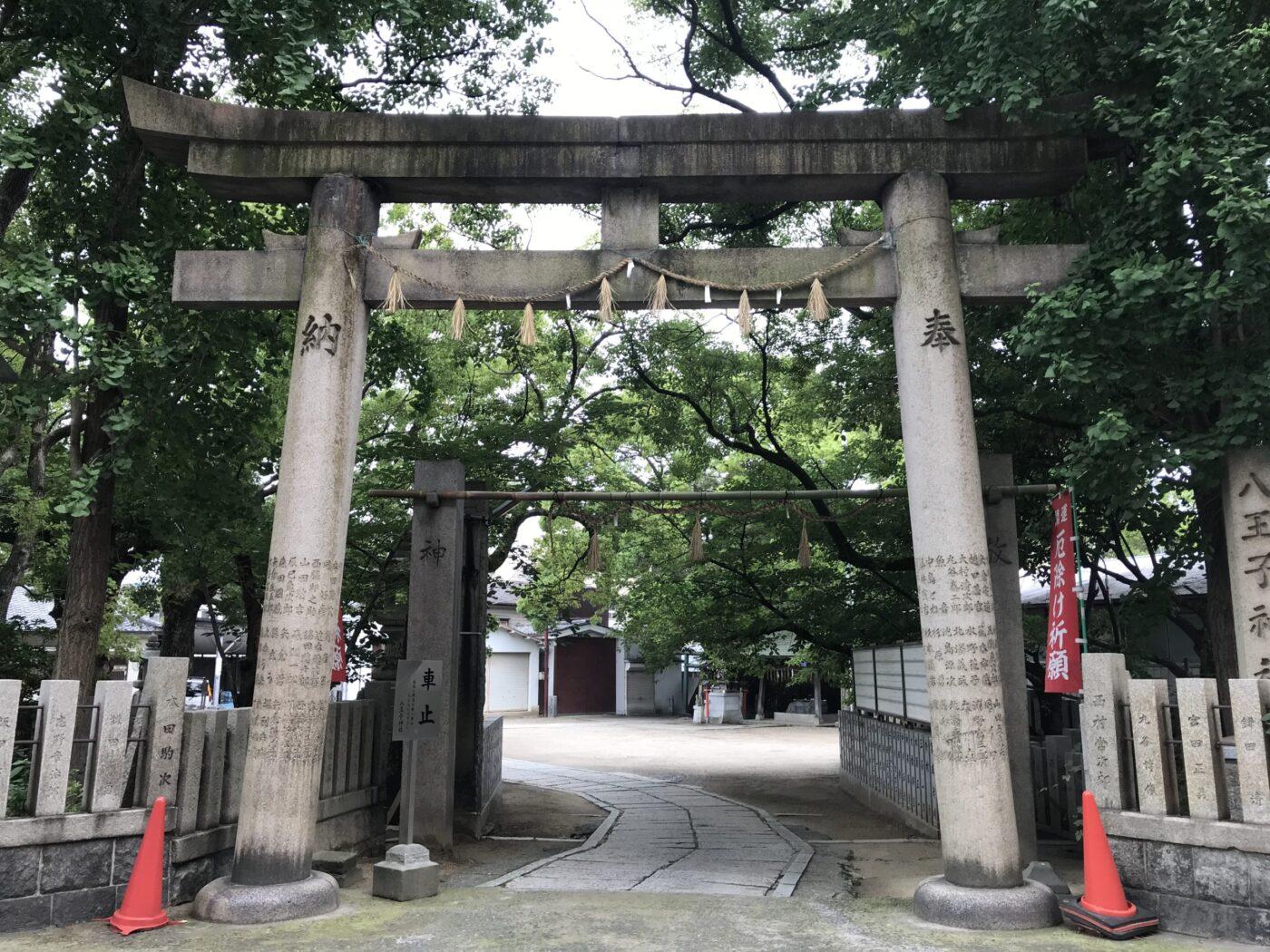 八王子神社の写真