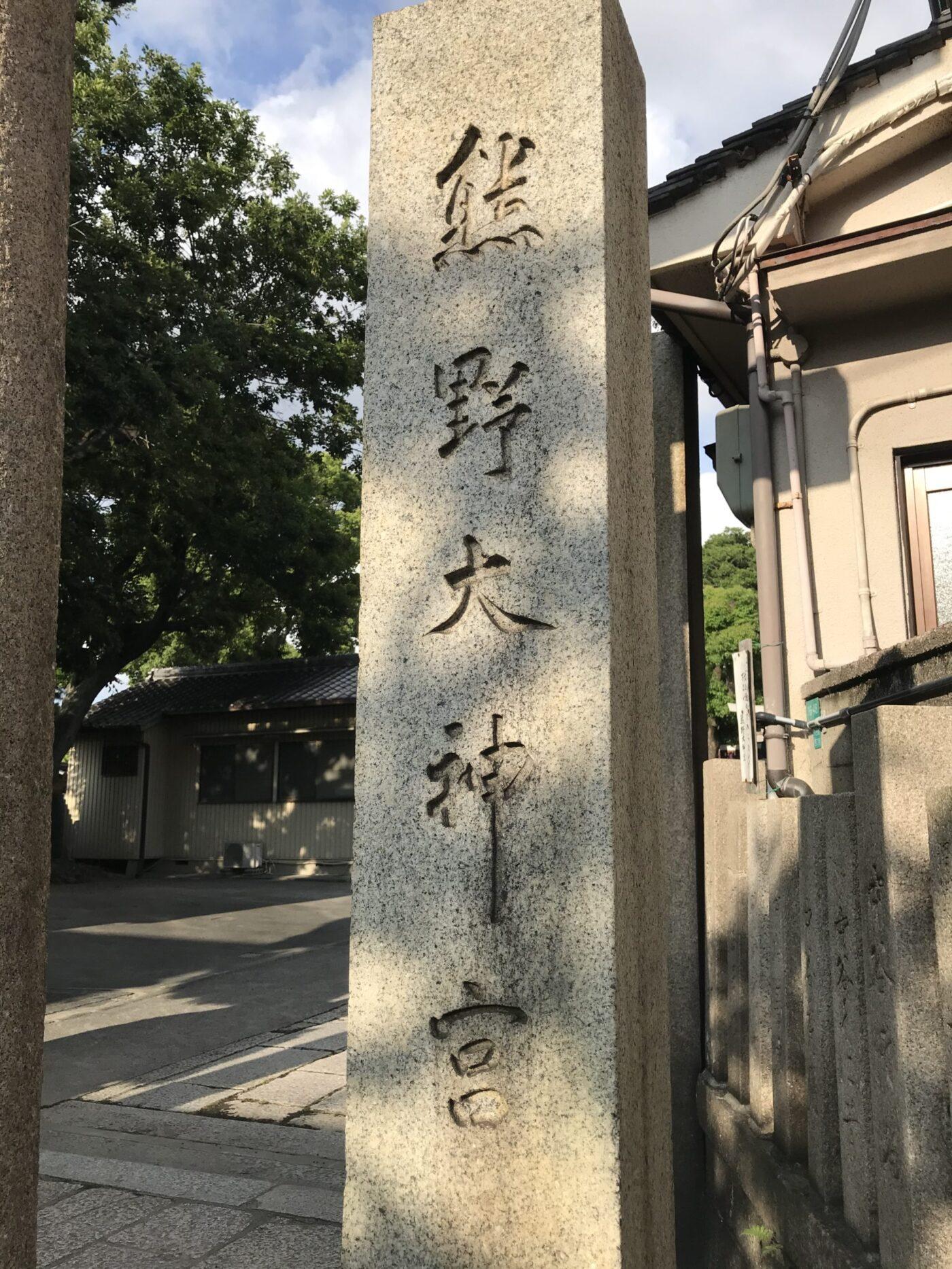 熊野大神宮の写真