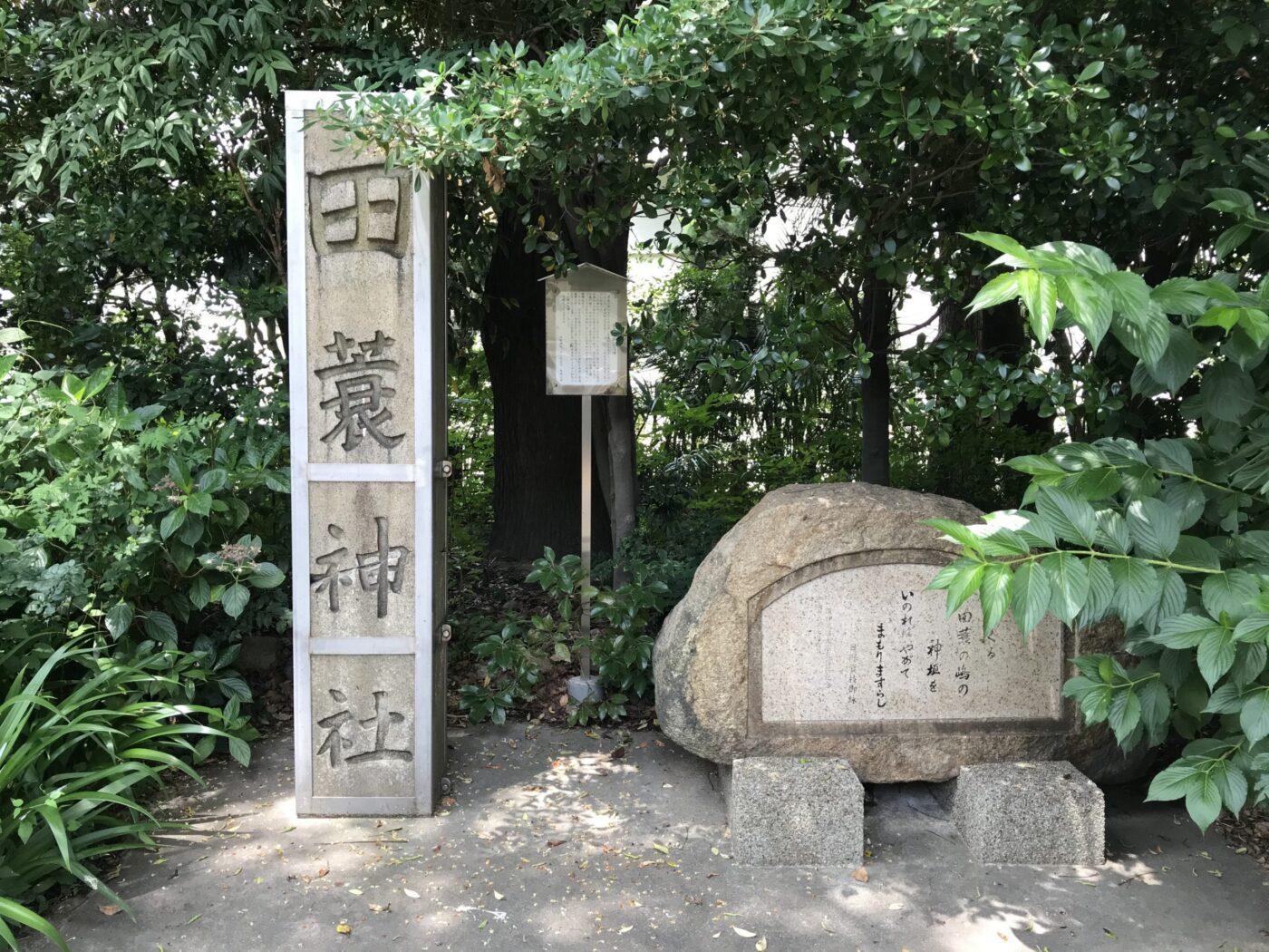 田蓑神社の写真