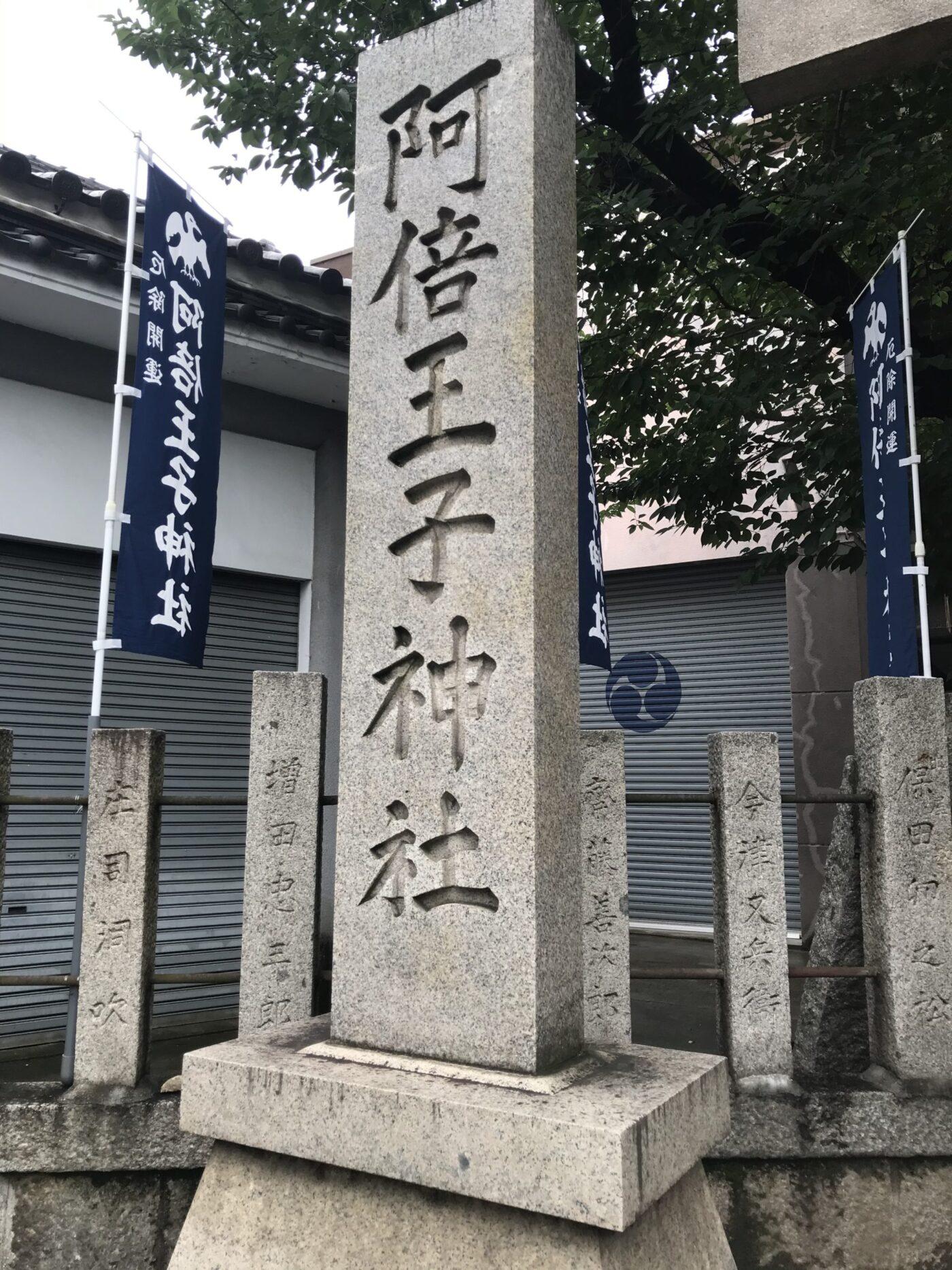 阿部王子神社の写真