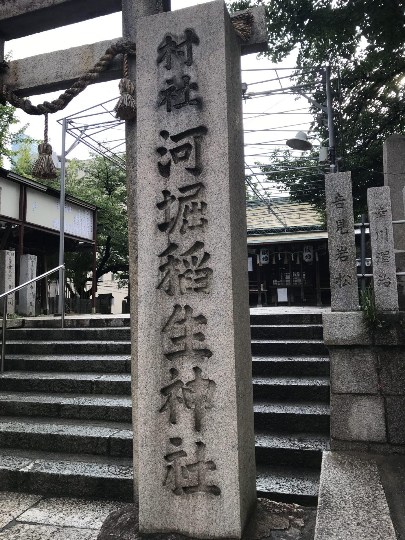 河掘稲生神社の写真